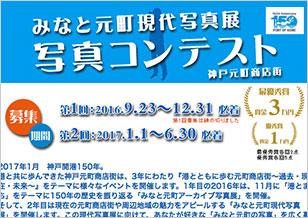 『みなと元町現代写真展』写真コンテスト開催!