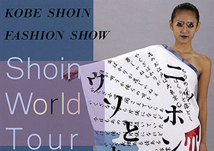 KOBE SHOIN FASHION SHOW