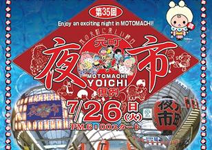 第35回元町夜市7月26日に開催いたします。