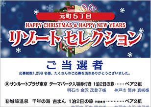 5丁目 リゾートセレクション 当選者発表!!