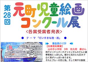 第28回元町児童絵画コンクール 各賞受賞者発表
