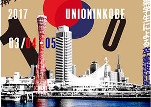 兵庫県の建築学生による卒業設計展が商店街にて開催!