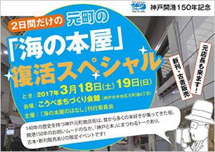 2日間だけ!元町「海の本屋」復活スペシャル!