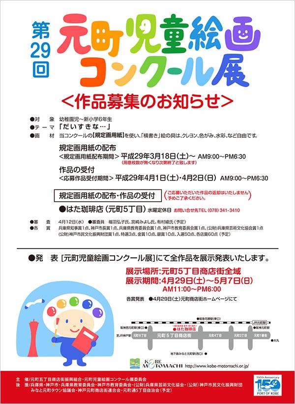 29th_jidoukaiga.jpg