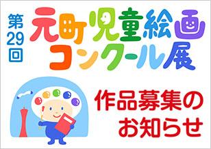 第29回 元町児童絵画コンクール展 作品募集のお知らせ