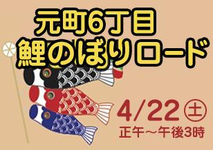 元町6丁目鯉のぼりロード開催!