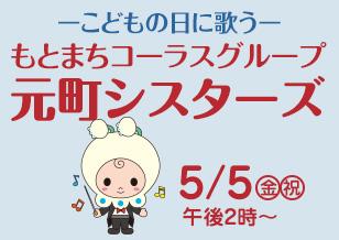 元町1番街 GWイベント こどもの日に歌う 元町シスターズ!