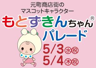 GWイベント もとずきんちゃんパレード!