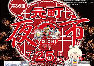元町夜市 2017 7月25日(火)18:00より開催します
