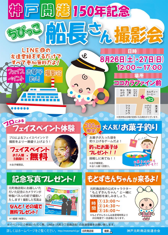 chibikko_sencho.jpg
