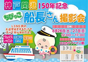 8月26日(土)・27日(日) ちびっこ船長さん撮影会 開催!