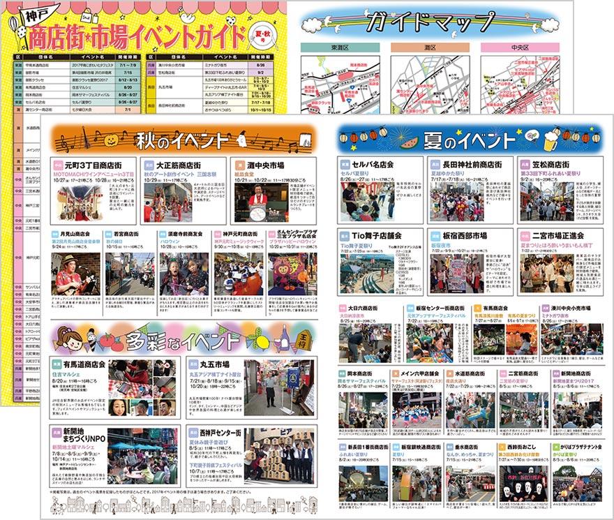 kobe_event_guide.jpg
