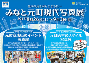 8/26(土)〜9/3(日) みなと元町現代写真展 開催!