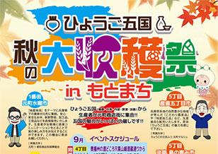 ひょうご五国 秋の大収穫祭 in もとまち 開催!