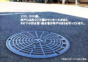 9/10(日)こうべ下水道66(ろくろく)展、元町3丁目商店街にて開催!