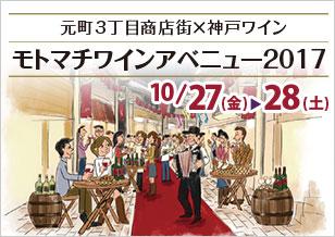 10/27(金)〜10/28(土) モトマチワインアベニュー2017 今年は3丁目で開催!