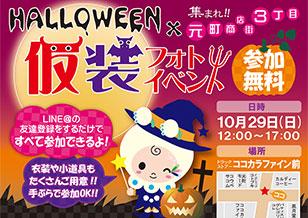 10/29(日) 3丁目ハロウィン仮装フォトイベント開催!