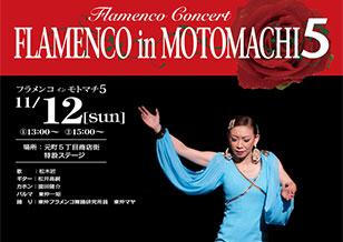 11/12(日)毎年恒例、5丁目フラメンココンサート開催