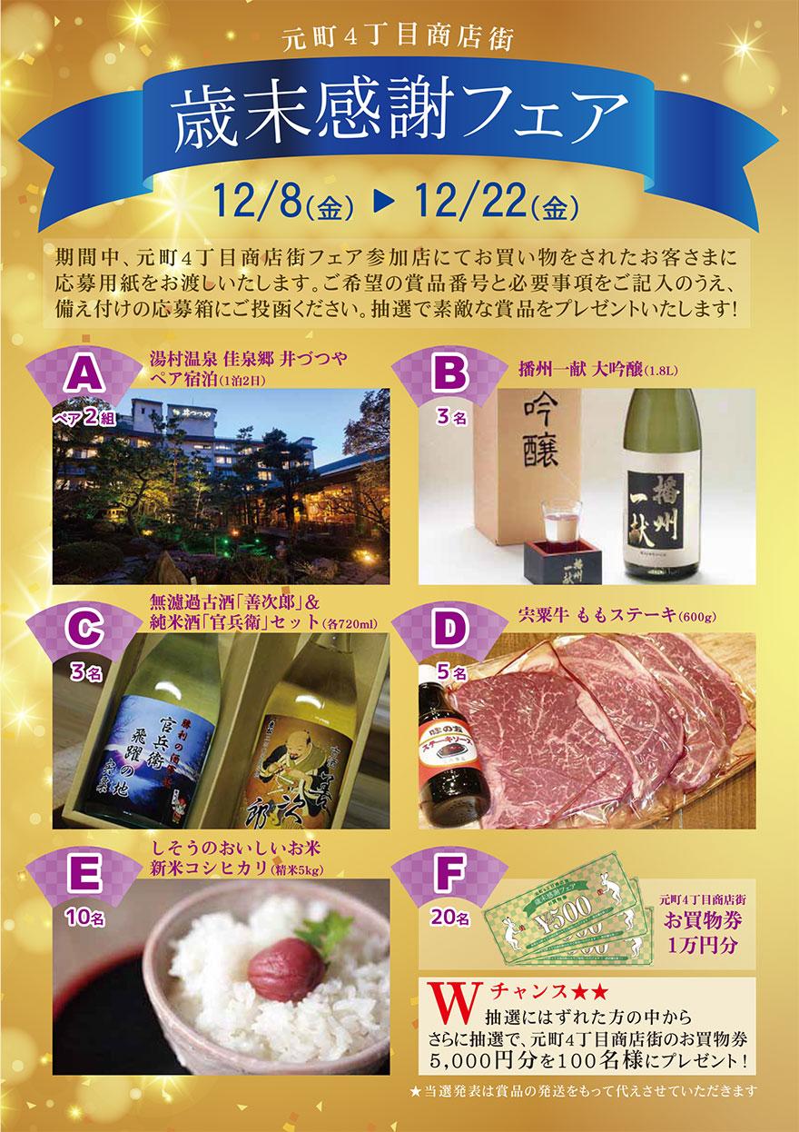 4_saimatsu-fair2017.jpg