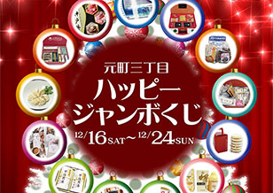 3丁目 豪華な賞品が当たる ハッピージャンボくじ 12/16(土)〜24(日)まで