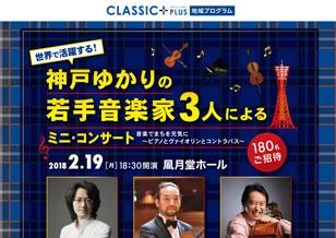 世界で活躍する!神戸ゆかりの若手音楽家3人によるミニコンサートへ180名様ご招待!1/31締切