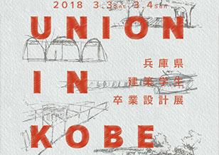 兵庫県の建築学生による建築作品展が商店街にて開催!