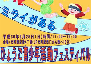 2/25(日) 4丁目 ひょうご青少年活動フェスティバル 開催!