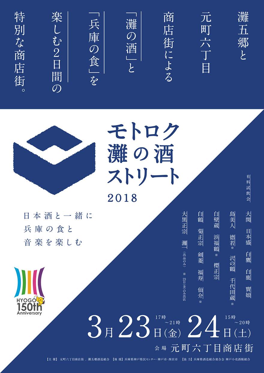 2018_sake01.jpg