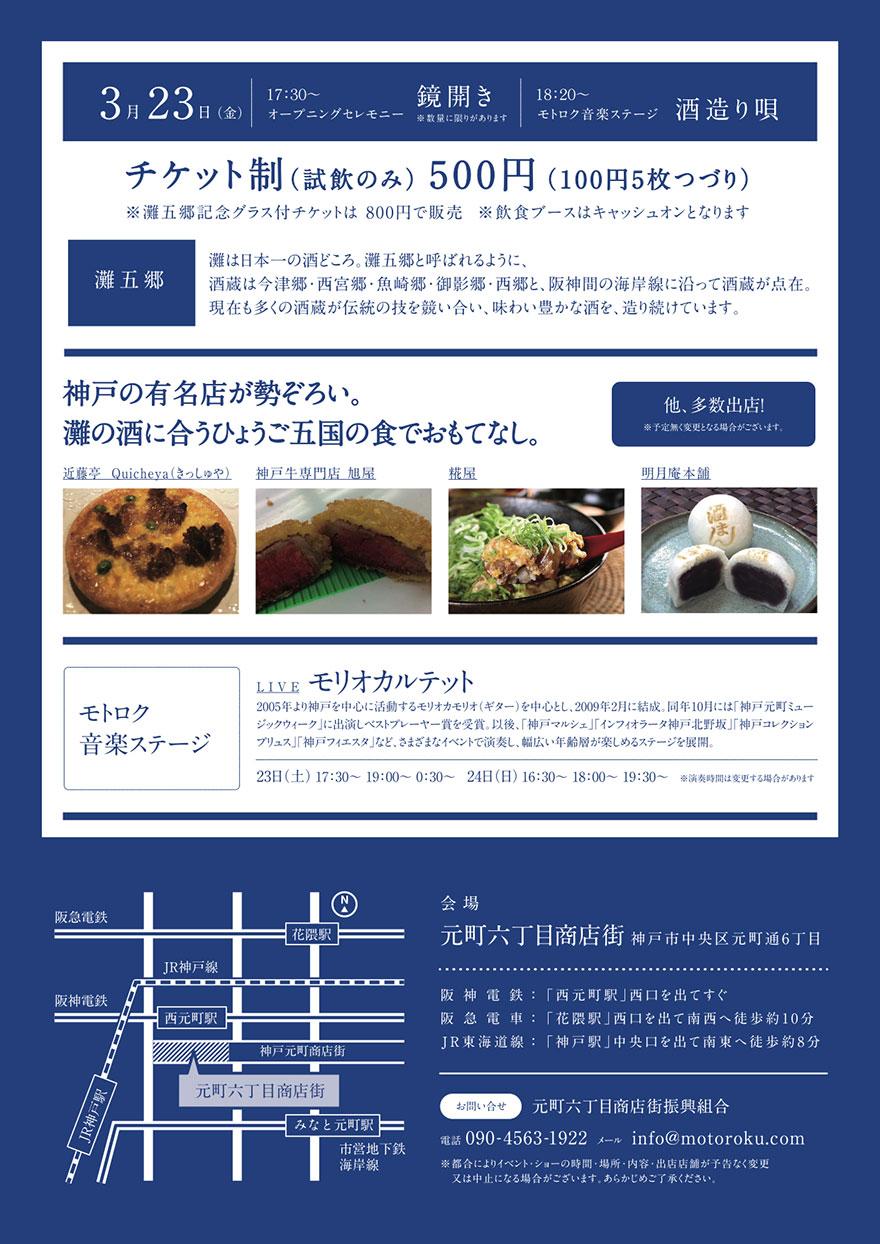 2018_sake02.jpg