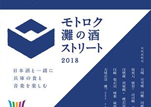3/23(金)・24(土) 6丁目 モトロク灘の酒ストリート2018 開催!