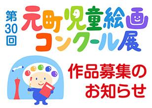 5丁目 第30回 元町児童絵画コンクール展 作品募集のお知らせ 3/31より