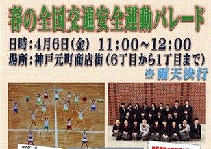 4/6(金) 春の全国交通安全運動パレード 神戸元町商店街にて開催!