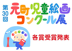 第30回 元町児童絵画コンクール展 各賞受賞発表 4/28(土)より