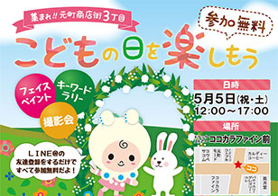 5/5(祝・土) 3丁目 こどもの日を楽しもう イベント開催!