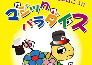 4/29(日) 5丁目 おもしろ手品を見に行こう! マジックパラダイス開催!