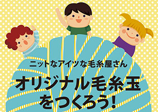 5/3(木) 4丁目 GW子ども工作教室/オリジナル毛糸玉をつくろう! 開催