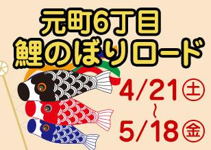 4/21(土)〜5/18(金) 元町6丁目鯉のぼりロード 開催中!