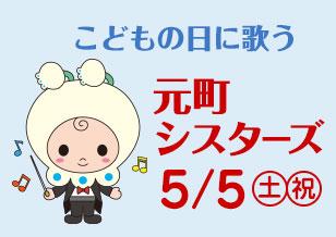 5/5(土・祝) 1番街 〜こどもの日に歌う〜元町シスターズ開催!