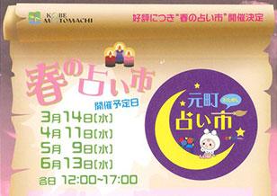 6/13(水) 1番街 春の占い市 開催!