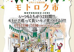 6/2(土)・3(日) 6丁目 いつもとちがう2日間 モトロク市 開催!