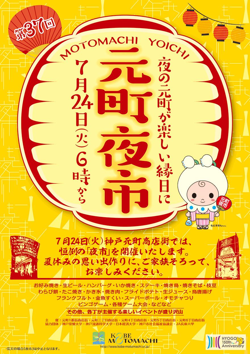 yoichi2018-1.png