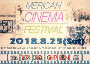 8/25(土) 4丁目 MERICAN CINEMA FESTIVAL開催のお知らせ
