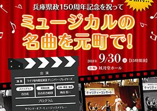 9/30(日) ミュージカルの名曲を元町で! コンサート開催