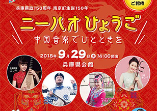 9/29(土) ニーハオひょうご〜中国音楽でひとときを〜コンサート開催