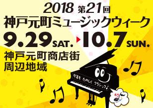 9/29(土)〜10/7(日) 第21回 神戸元町ミュージックウィーク 2018開催!