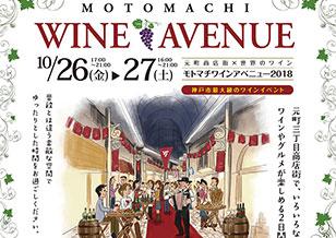 10/26(金)〜10/27(土) 3丁目 モトマチワインアベニュー2018 開催!