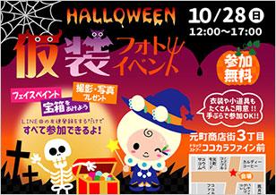 10/28(日) 3丁目 ハロウィン仮装フォトイベント 開催!