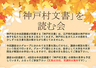 10/25(木)締切間近 「神戸村文書を読む会」4回開催!申込み受付中