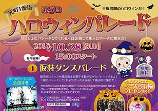10/28(日) 1番街 ハロウィンパレード 、10/17(水)より大丸神戸店とのコラボ新企画も開催中!