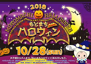 10/17(水)〜11/11(日) ハロウィンは神戸元町商店街 各エリアのイベントで盛り上がろう!